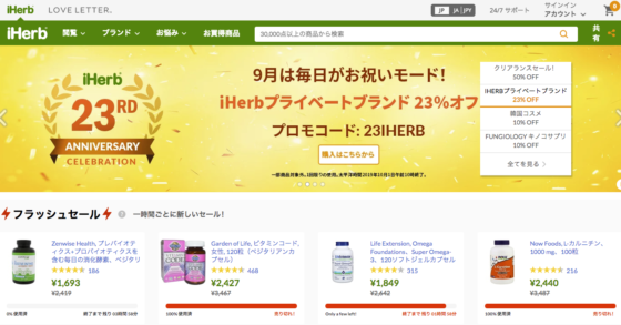 iHerb通販サイト