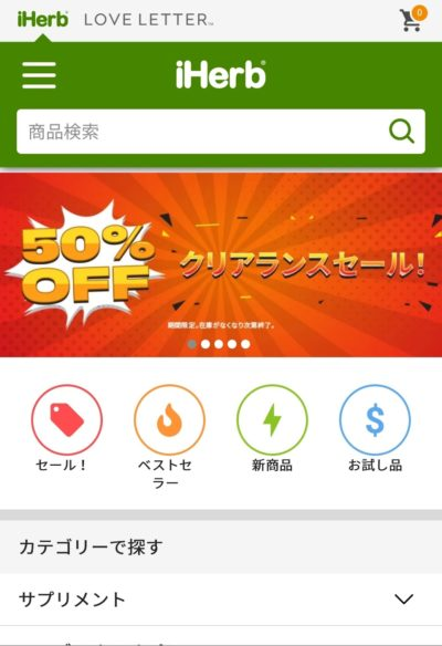 iHerb日本語サイト