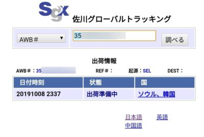 佐川追跡画面