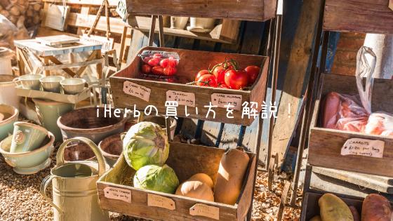 iHerbの買い方