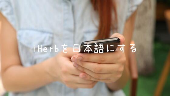 iHerb日本語設定