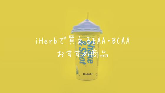 iHerbおすすめEAA・BCAA