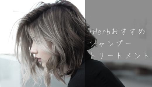 iHerb(アイハーブ)で目指す美髪!おすすめのシャンプー・トリートメントを紹介